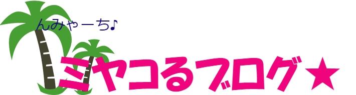 ミヤコるブログ